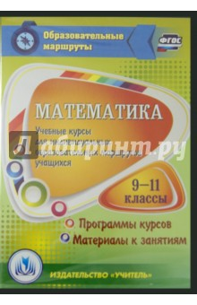 Математика. 9-11 классы. Учебные курсы для индивидуальных образовательных маршрутов учащихся (CD)