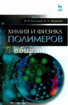 Химия и физика полимеров. Учебное пособие химия и физика полимеров учебное пособие