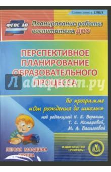 Перспективное планирование по программе От рождения до школы. Первая младшая группа (CD) ФГОС ДО под редакцией а н кайля сборник типовых договоров cd rom