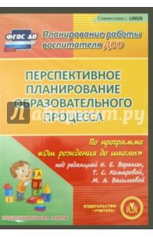 Перспективное планирование по программе От рождения до школы. Подготовительная группа (CD) под редакцией а н кайля сборник типовых договоров cd rom