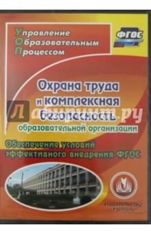 Охрана труда и комплексная безопасность образовательной организации (CD) ФГОС