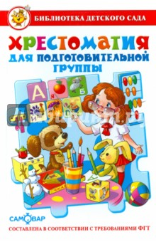 Хрестоматия для подготовительной группы детского сада