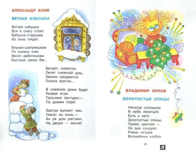 Иллюстрация 1 из 52 для Хрестоматия для подготовительной группы детского сада - Бианки, Даль, Горький | Лабиринт - книги. Источник: Лабиринт