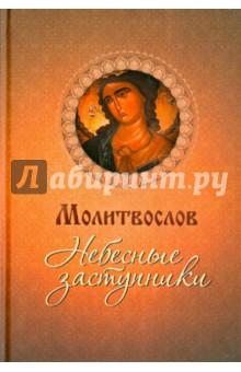 Молитвослов Небесные заступники