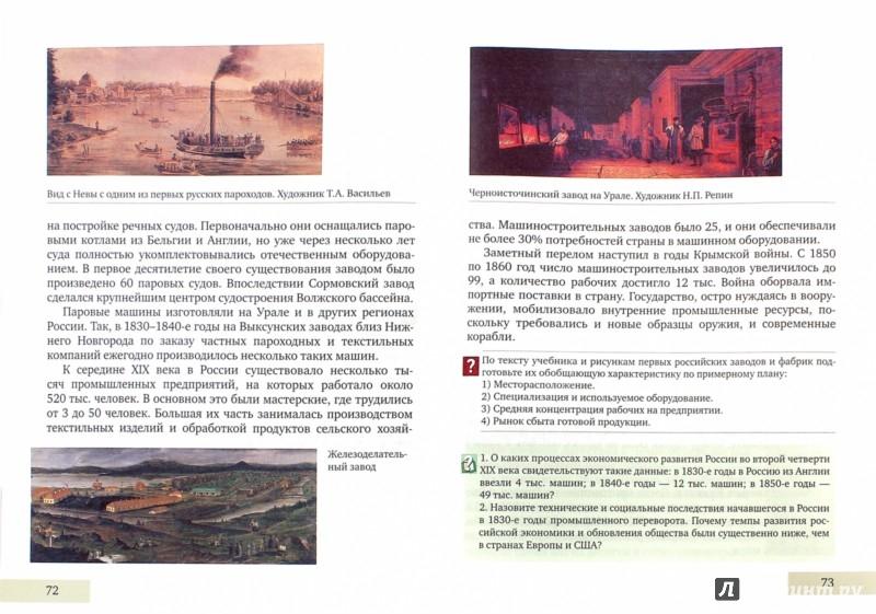 Учебник по истории россии 8 класс сахаров боханов