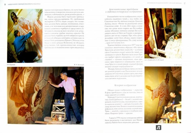 Иллюстрация 1 из 2 для Кафедральный соборный храм Христа Спасителя | Лабиринт - книги. Источник: Лабиринт