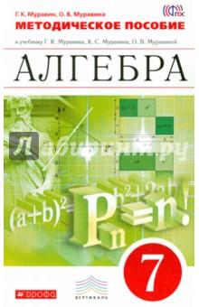 Алгебра. 7 класс. Методические рекомендации к учебнику. ВЕРТИКАЛЬ. ФГОС габриэлян остроумов химия вводный курс 7 класс дрофа в москве