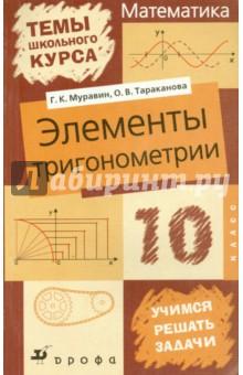 Элементы тригонометрии. 10 класс. Пособие
