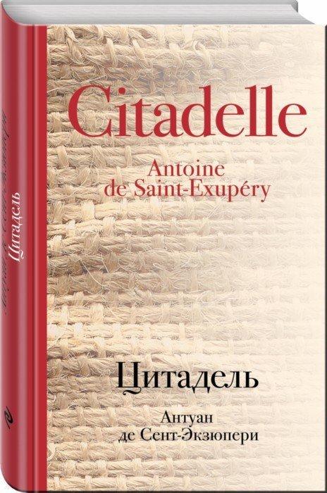 Иллюстрация 1 из 18 для Цитадель - Антуан Сент-Экзюпери | Лабиринт - книги. Источник: Лабиринт