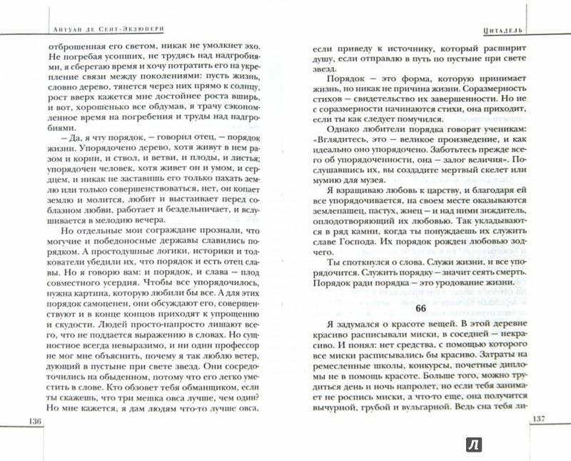 Иллюстрация 1 из 17 для Цитадель - Антуан Сент-Экзюпери | Лабиринт - книги. Источник: Лабиринт