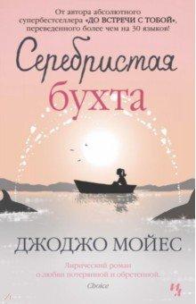Электронная книга Серебристая бухта