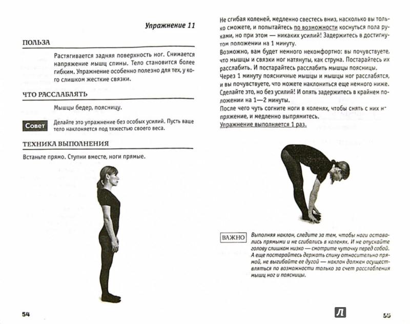 Иллюстрация 1 из 19 для Лучше чем йога. Гимнастика на каждый день - Лана Палей | Лабиринт - книги. Источник: Лабиринт