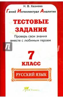 Русский язык. 7 класс. Тестовые задания. Готовимся к ГИА по русскому языку. ФГОС