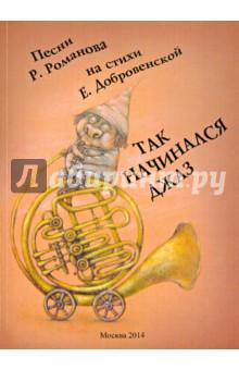 Так начинался джаз. Сборник песен рождественские песни и колядки сборник для детей с текстами и нотами cd