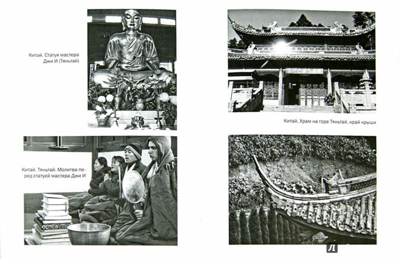 Иллюстрация 1 из 23 для По миру с барабаном: Записки буддийского монаха - Феликс Шведовский | Лабиринт - книги. Источник: Лабиринт