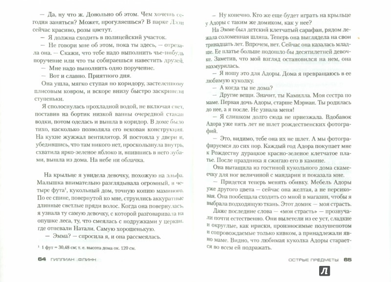 Иллюстрация 1 из 17 для Острые предметы - Гиллиан Флинн | Лабиринт - книги. Источник: Лабиринт