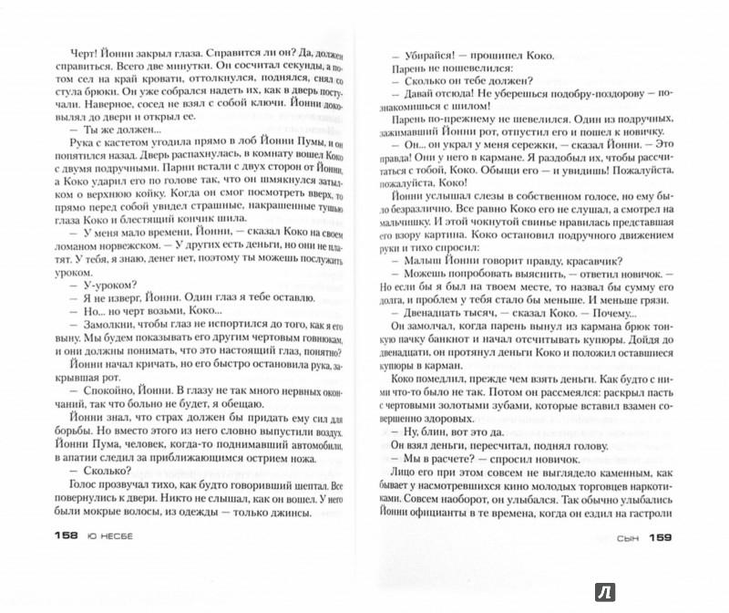 Иллюстрация 1 из 13 для Сын - Ю Несбё | Лабиринт - книги. Источник: Лабиринт