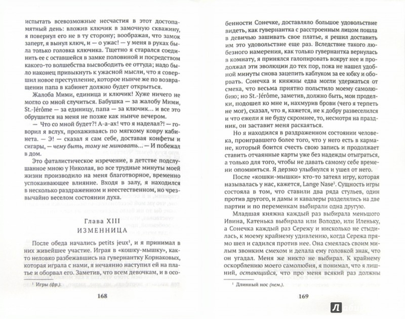 Иллюстрация 1 из 29 для Детство. Отрочество. Юность - Лев Толстой | Лабиринт - книги. Источник: Лабиринт