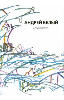 Собрание сочинений. Симфонии