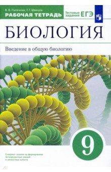 """Книга: """"биология. 9 класс. Рабочая тетрадь"""" пасечник, швецов."""
