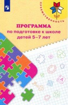 Преемственность. Программа по подготовке к школе детей 5-7 лет. ФГОС