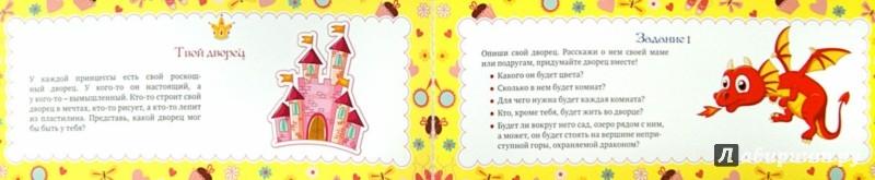 Иллюстрация 1 из 15 для Любимые игры принцессы - Ирина Парфенова | Лабиринт - книги. Источник: Лабиринт