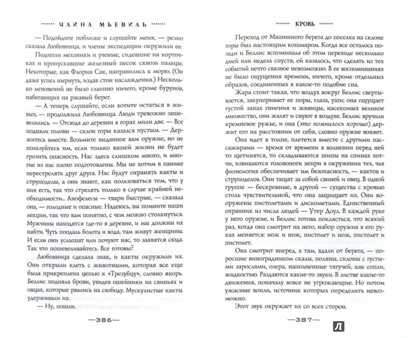 Иллюстрация 1 из 20 для Шрам - Чайна Мьевиль | Лабиринт - книги. Источник: Лабиринт