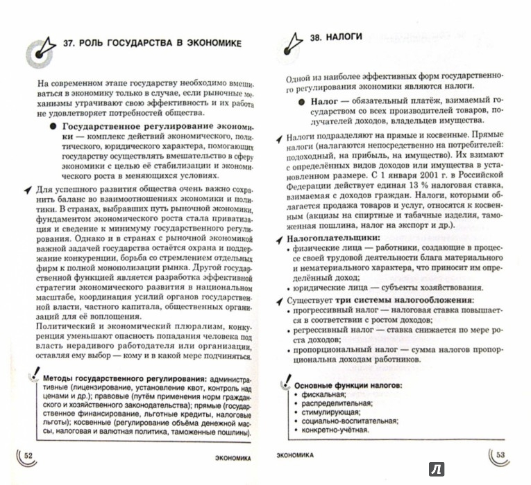Иллюстрация 1 из 15 для Обществознание - Геннадий Дедурин | Лабиринт - книги. Источник: Лабиринт