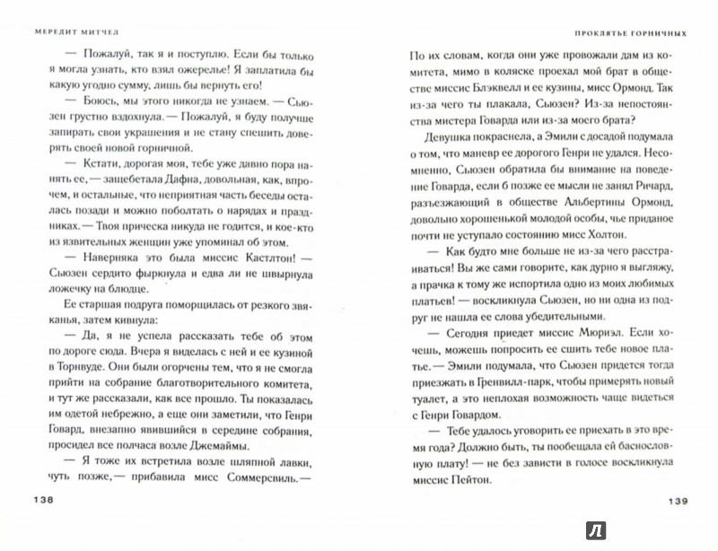 Иллюстрация 1 из 13 для Проклятье горничных - Мередит Митчел | Лабиринт - книги. Источник: Лабиринт