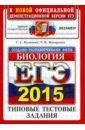 ЕГЭ 2015. Биология. Типовые тестовые задания