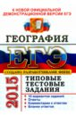 Обложка ЕГЭ 2015 География. Типовые тест. задания