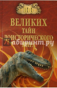 100 великих тайн доисторического мира николай непомнящий 100 великих тайн доисторического мира