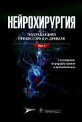 Нейрохирургия. Лекции, семинары, клинические разборы. Руководство в 2-х томах. Том 1