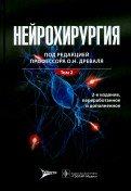 Нейрохирургия. Лекции, семинары, клинические работы. В 2-х томах. Том 2