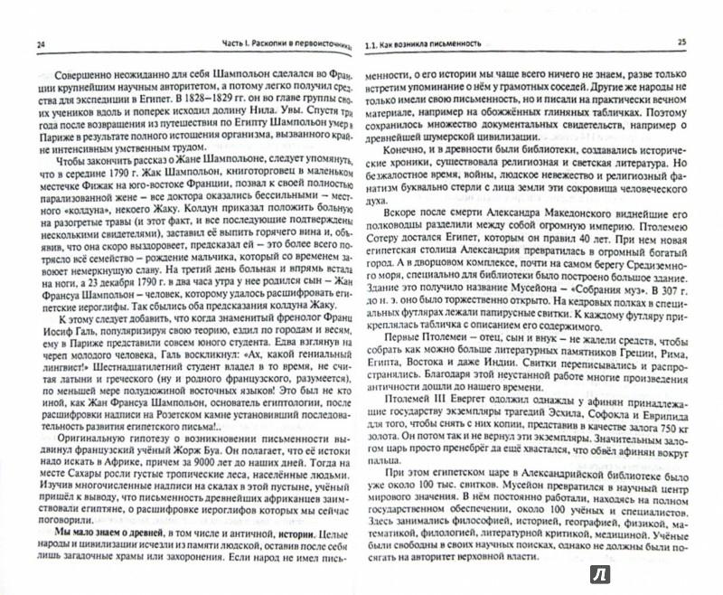Иллюстрация 1 из 4 для Секреты письменных знаков - Евгений Ищенко | Лабиринт - книги. Источник: Лабиринт