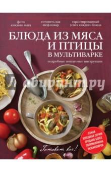 Блюда из мяса и птицы в мультиварке книги эксмо блюда из птицы