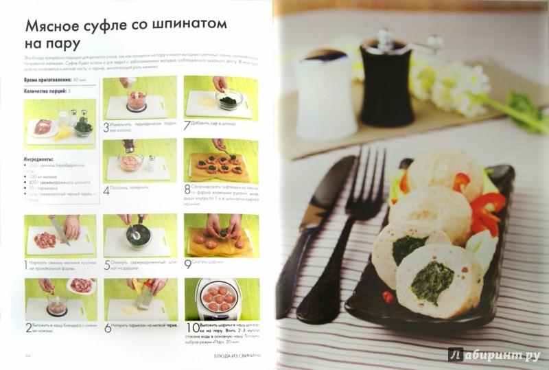 Иллюстрация 1 из 43 для Блюда из мяса и птицы в мультиварке - Раиса Савкова | Лабиринт - книги. Источник: Лабиринт