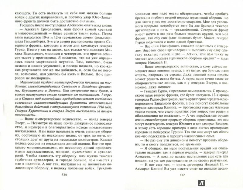 Иллюстрация 1 из 10 для Комфлота Бахирев - Борис Царегородцев | Лабиринт - книги. Источник: Лабиринт