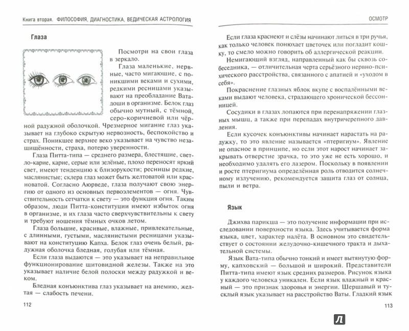 Иллюстрация 1 из 19 для Аюрведа. Философия, диагностика, Ведическая астрология - Ян Раздобурдин | Лабиринт - книги. Источник: Лабиринт