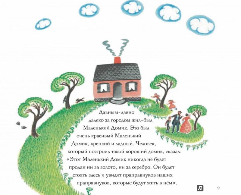 Иллюстрация 1 из 47 для Маленький Домик - Бертон Ли | Лабиринт - книги. Источник: Лабиринт