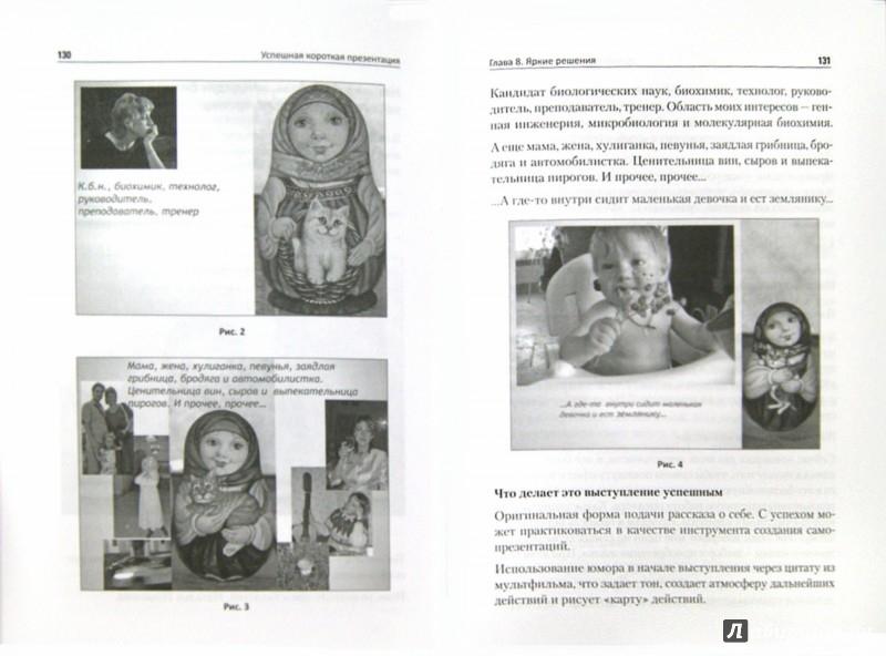 Иллюстрация 1 из 6 для Успешная короткая презентация - Евгения Шестакова | Лабиринт - книги. Источник: Лабиринт