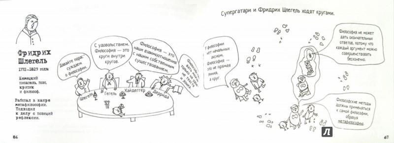 Иллюстрация 1 из 7 для Неформальная философия в картинках - Супергатари | Лабиринт - книги. Источник: Лабиринт