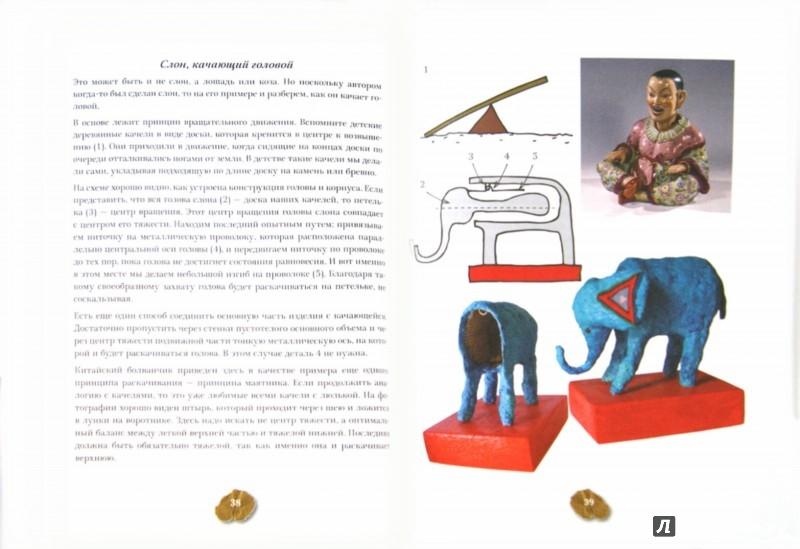 Иллюстрация 1 из 11 для Папье-маше. Книга с картинками о технике - Наталья Бельтюкова | Лабиринт - книги. Источник: Лабиринт