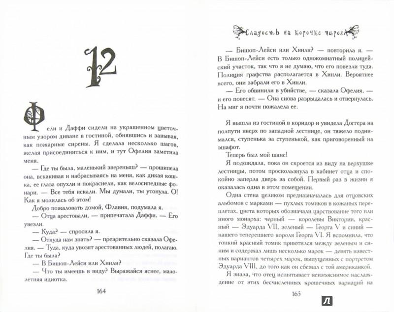 Иллюстрация 1 из 18 для Сладость на корочке пирога - Алан Брэдли | Лабиринт - книги. Источник: Лабиринт