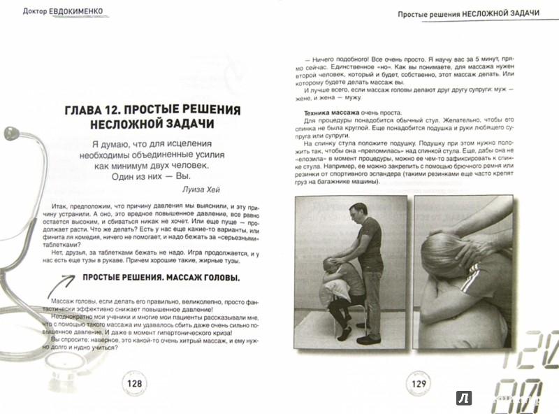 Иллюстрация 1 из 10 для Быть здоровым в нашей стране - Павел Евдокименко | Лабиринт - книги. Источник: Лабиринт