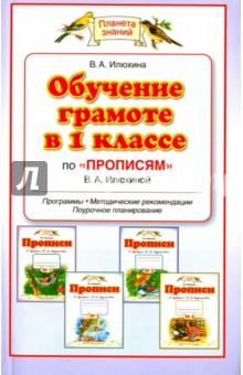 """Обучение грамоте в 1 классе по """"Прописям"""" В.А. Илюхиной. Программы, методические рекомендации"""