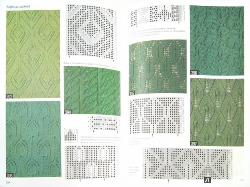 Иллюстрация 1 из 9 для Волшебный клубок. 1500 узоров в одной книге | Лабиринт - книги. Источник: Лабиринт