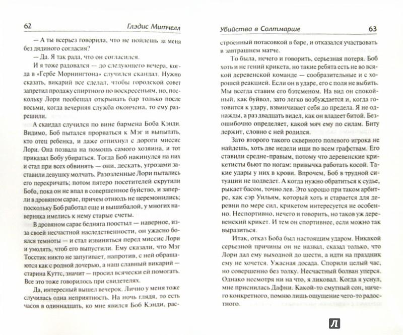 Иллюстрация 1 из 13 для Убийства в Солтмарше. Убийство в опере - Глэдис Митчелл | Лабиринт - книги. Источник: Лабиринт