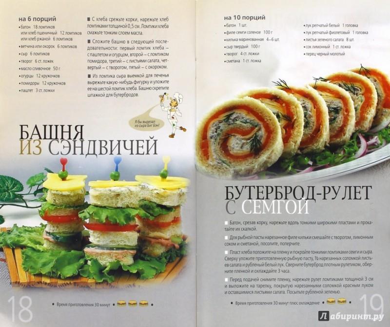 Иллюстрация 1 из 22 для Бутерброды | Лабиринт - книги. Источник: Лабиринт