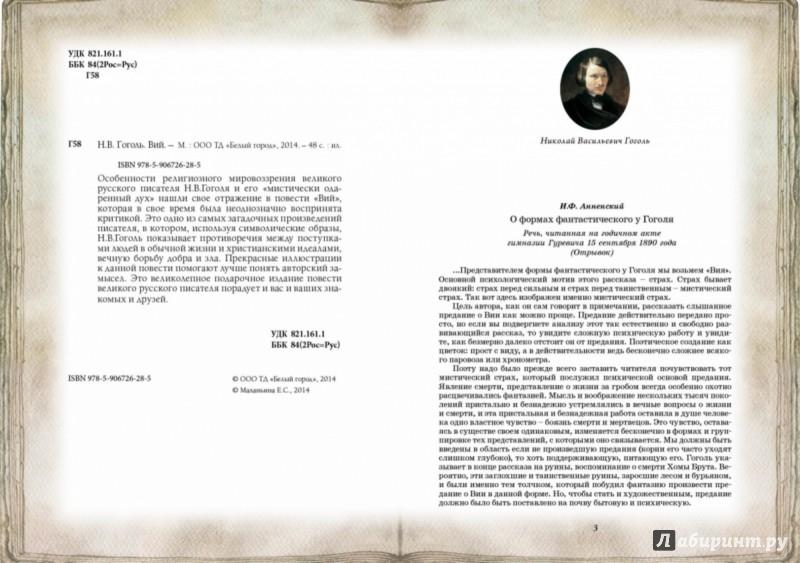 Иллюстрация 1 из 16 для Вий - Николай Гоголь | Лабиринт - книги. Источник: Лабиринт
